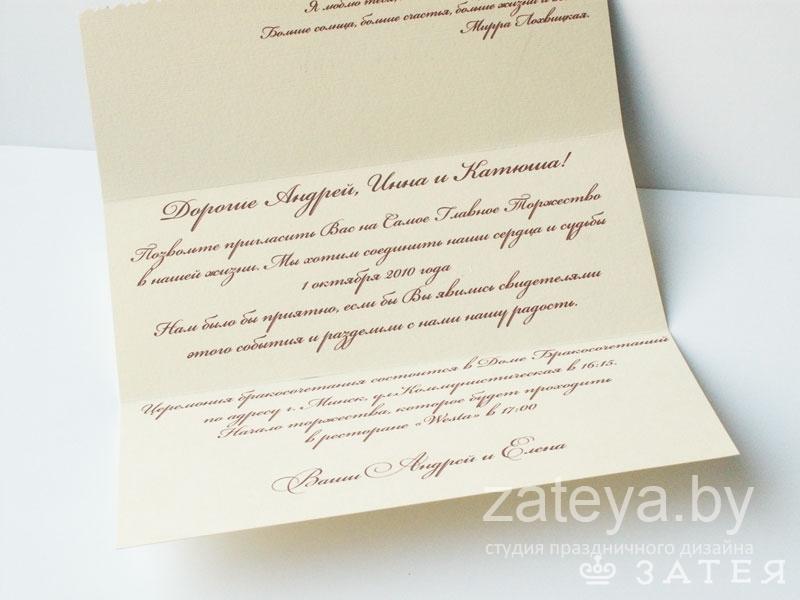 Персонализированное приглашение-конверт