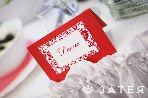 рассадочная карточка на свадьбе