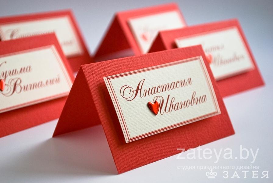 рассадочная карточка в красном цвете