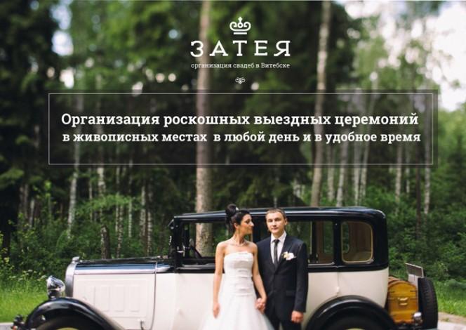 выездная регистрация витебск