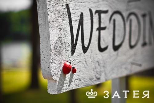 таблички на свадьбу купить