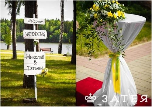 стол для регистрации на свадьбе
