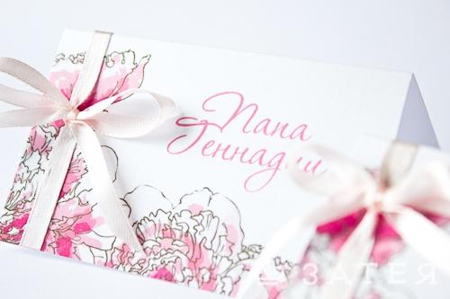 карточка рассадки свадебная