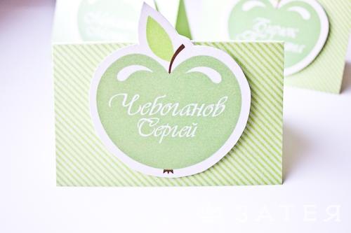 карточки-яблочки на свадьбу