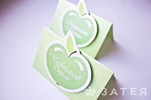 карточки рассадочные на яблочную свадьбу