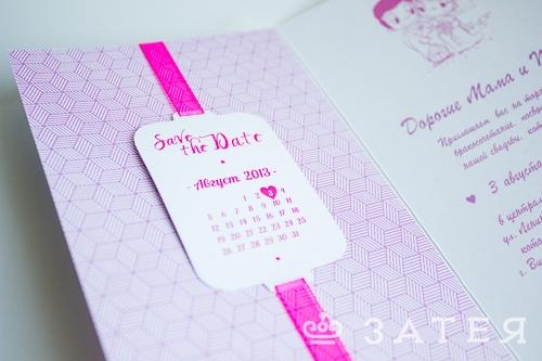 размещение календаря в приглашениях