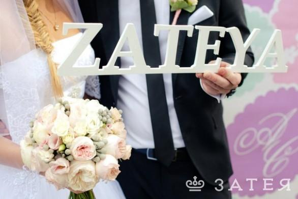 свадьба затея витебск