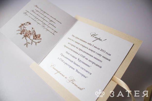 изысканные пригласительные на свадьбу