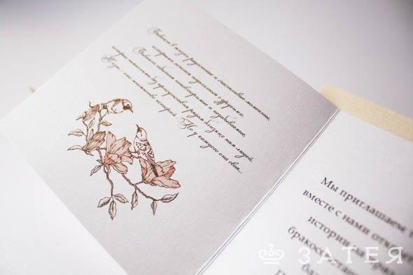 красивый эпиграф в свадебных приглашениях