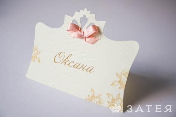 винтажная карточка для гостя
