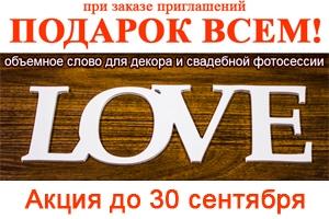 aktsiya-love-mal2
