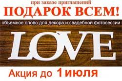 aktsiya-love7777