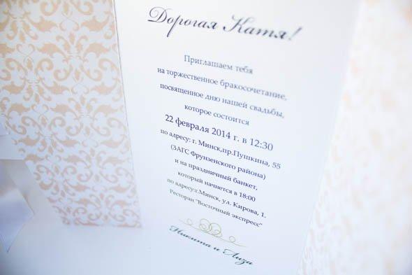 текст свадебных приглашений