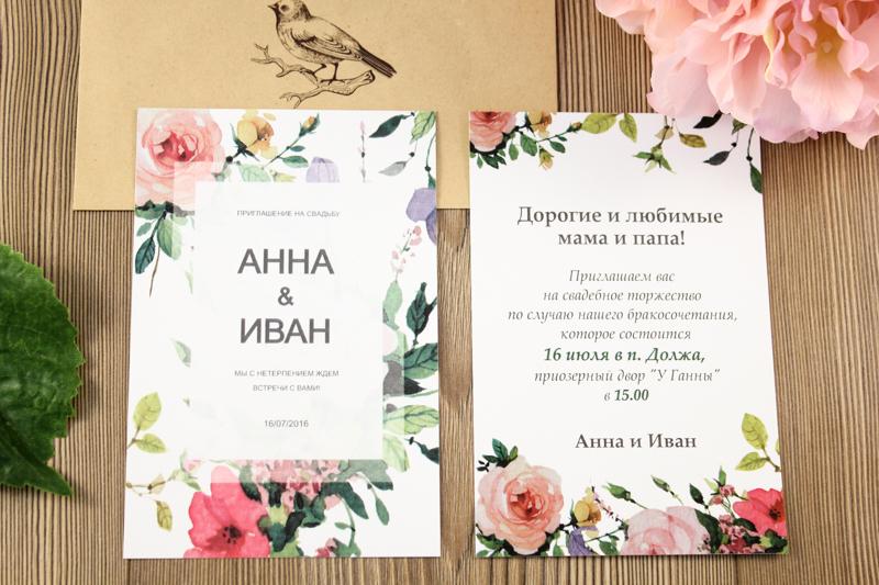 приглашение рустик