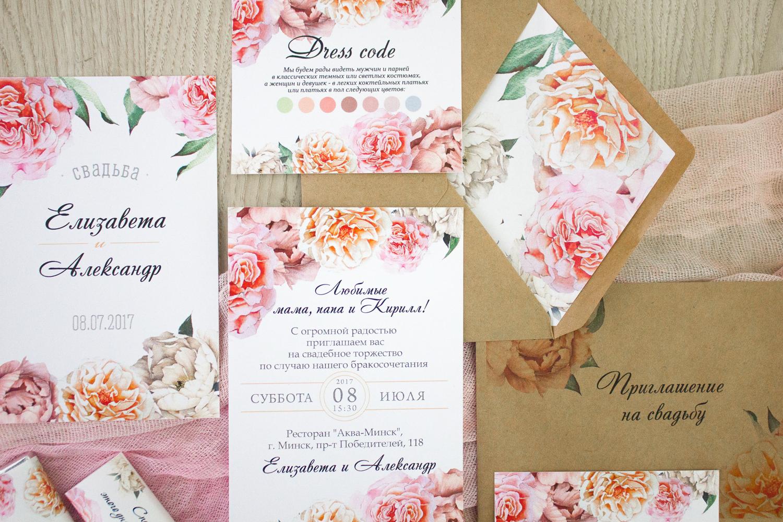 персиковые приглашение на свадьбу