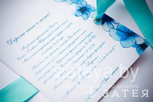 приглашение с акварельные цветы