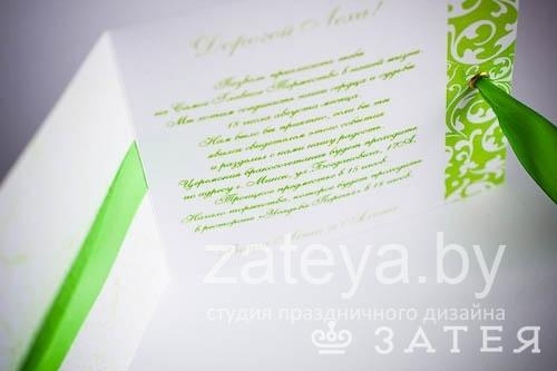 салатовое приглашение на свадьбу