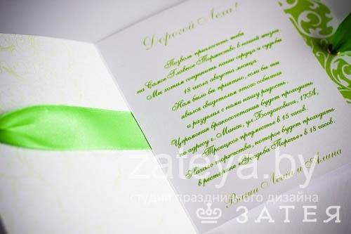 яблочное приглашение на свадьбу