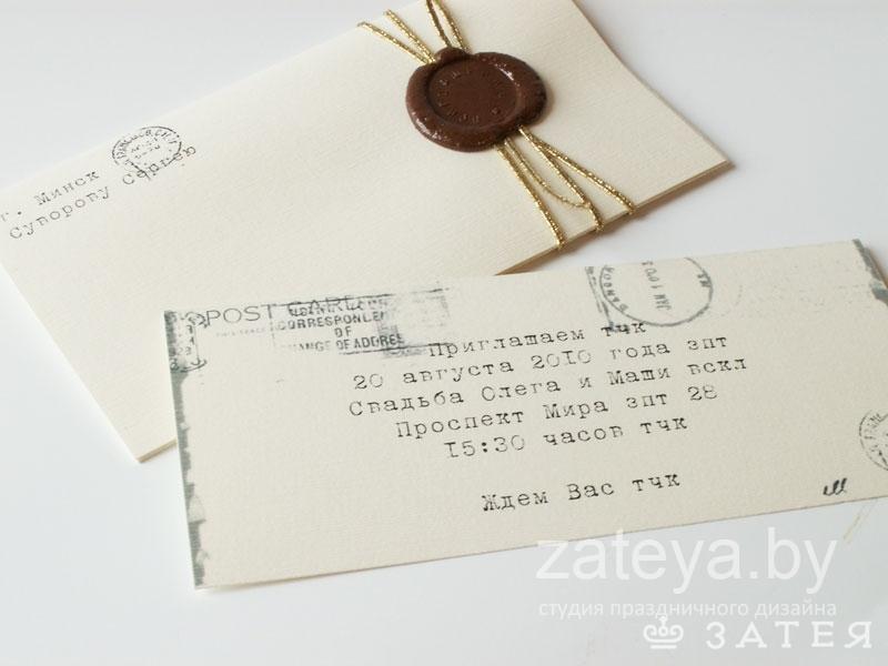 приглашение-телеграмма минск