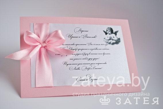 приглашение на свадьбу с ангелочком заказать