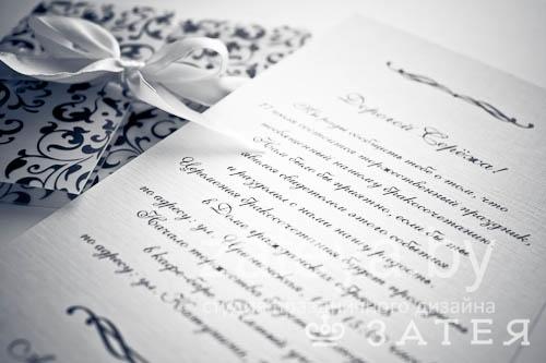 классическое приглашение на свадьбу