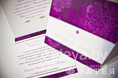 королевские приглашения на свадьбу
