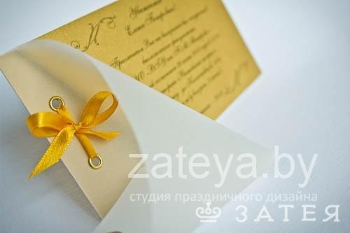 золотое приглашение