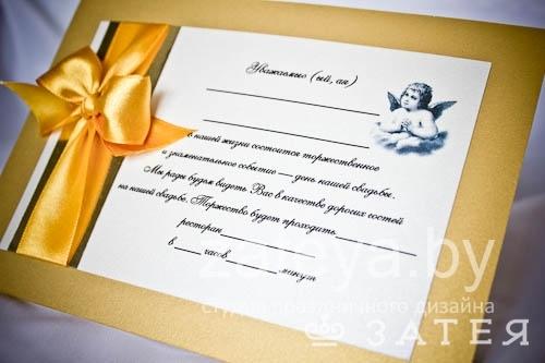 Золотое приглашение с ангелом