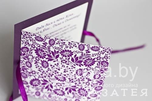 фиолетовое приглашение на свадьбу
