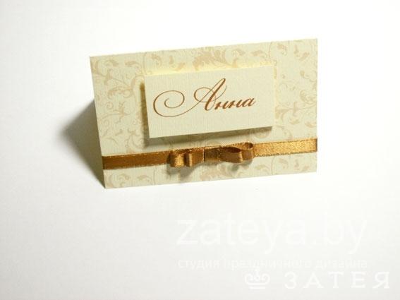 карточка рассадки с двойным бантиком