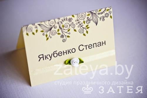 кувертная карточка свадебная