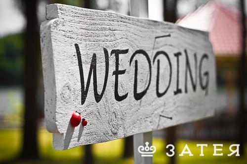 оформить свадьбу в Витебске