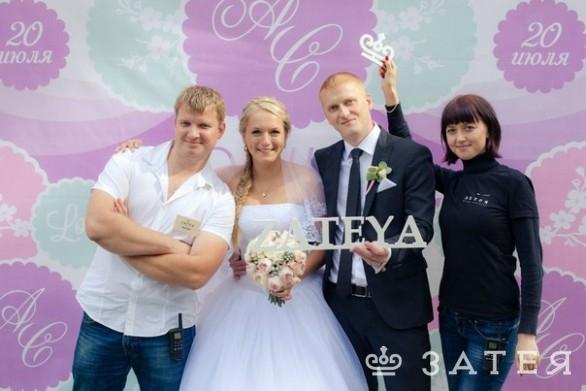 организация свадьба затея отзывы