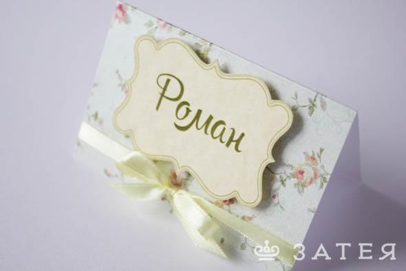 красивые карточки рассадки на свадьбу