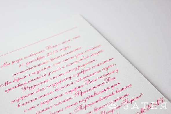 текст в свадебных приглашениях