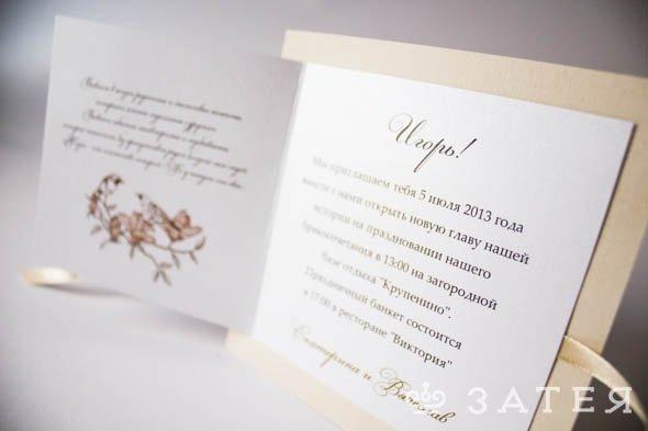 персонализированные приглашения на свадьбу