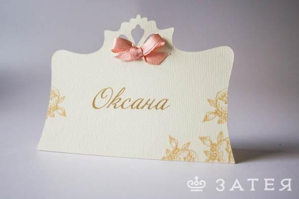 рассадочная карточка для винтажной свадьбы