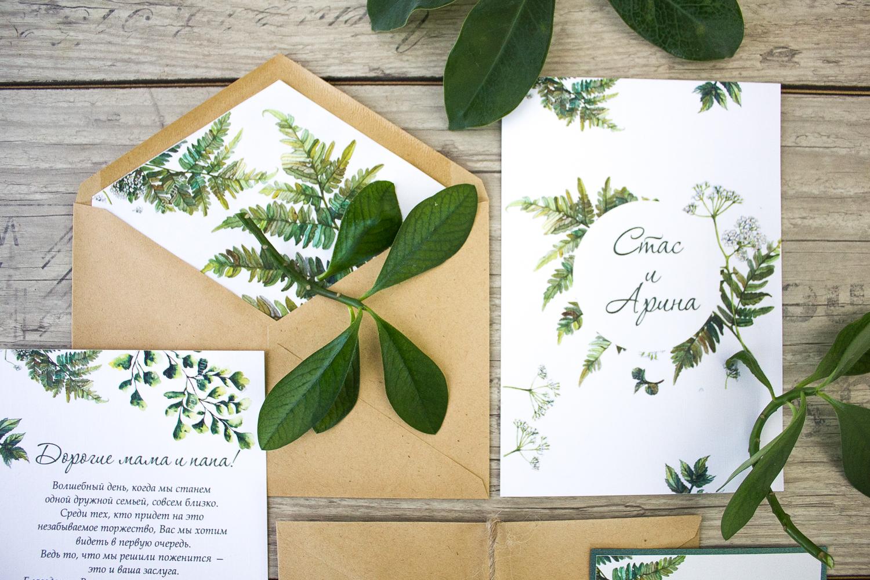 зеленое приглашение на свадьбу